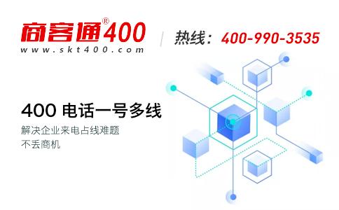 用商客通400电话,解决企业来电占线难题