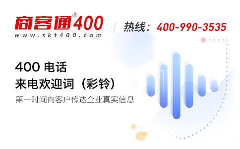 商客通400电话带给企业增效率和降成本的双重好处