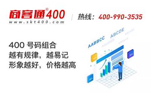 企业400电话如何申请,好申请吗?