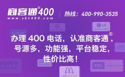 商客通办理400电话性价比非常高