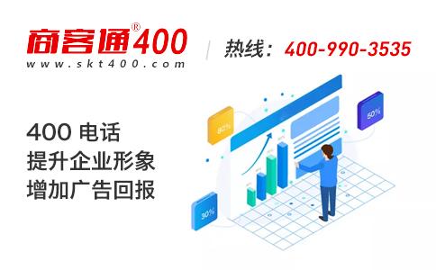 400电话是一个企业的形象提升最快的途径